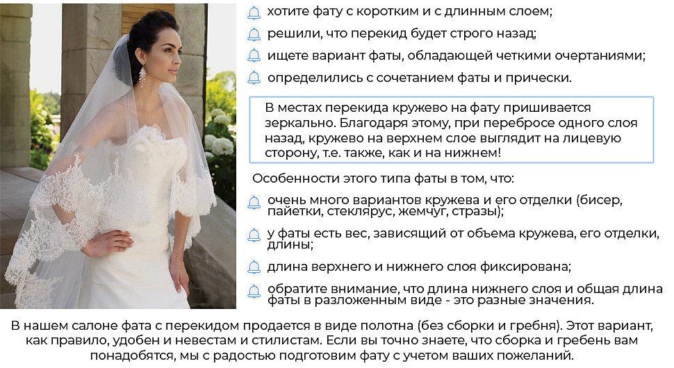 фата кружево невеста